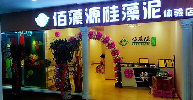 佰藻源硅藻泥兰州店
