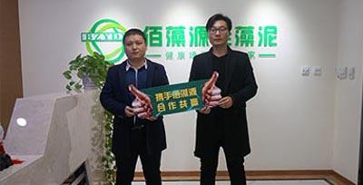 恭喜佰藻源硅藻泥与青岛韩总成功签约