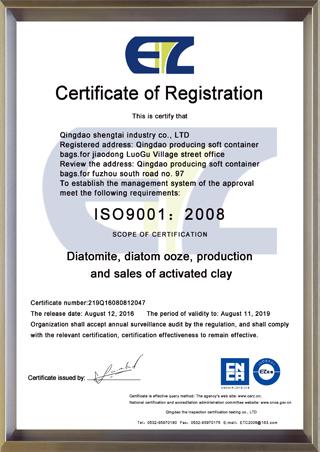 ISO:9001质量管理体系证书