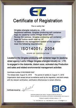 ISO:14001环境管理体系证书