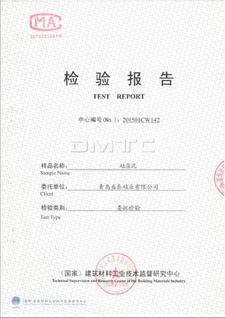 检验报告2-1