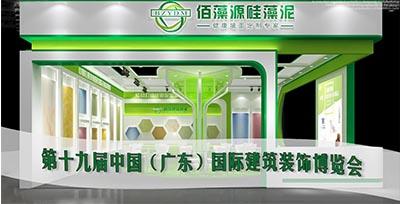 7月8日,佰藻源硅藻泥与您相约2017广州建博会